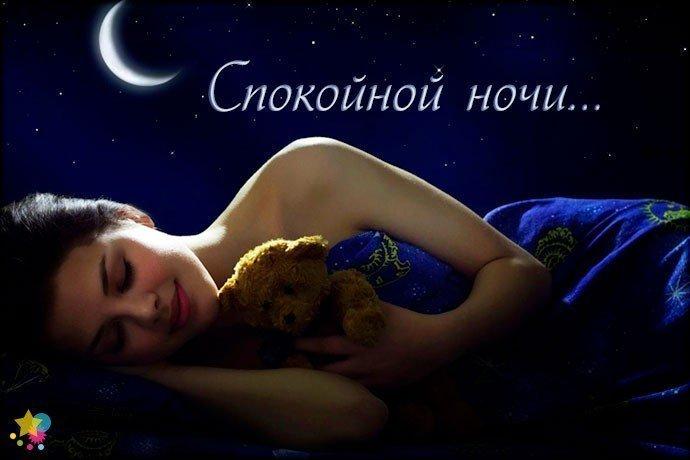 Картинка спокойной ночи девушке