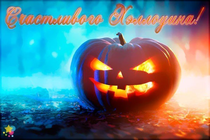 Красивое пожелание счастливого Хэллоуина