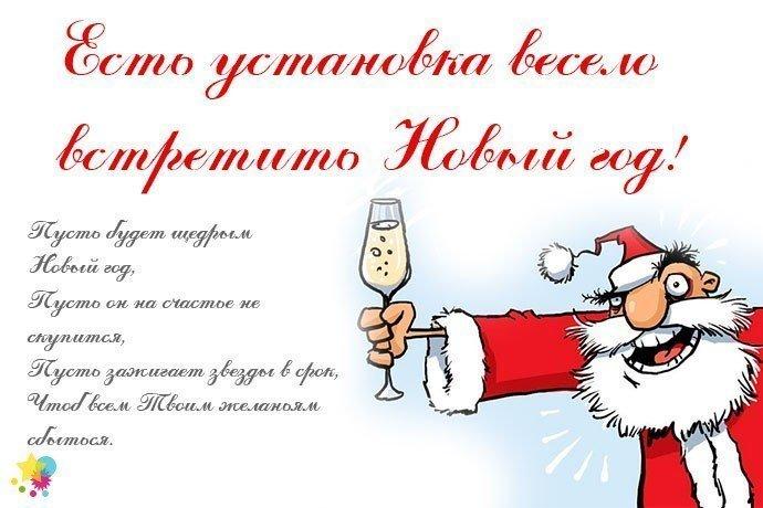 Красивое поздравление к Новому году