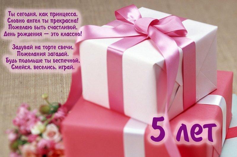 Открытка дочке 5 лет в день рождения
