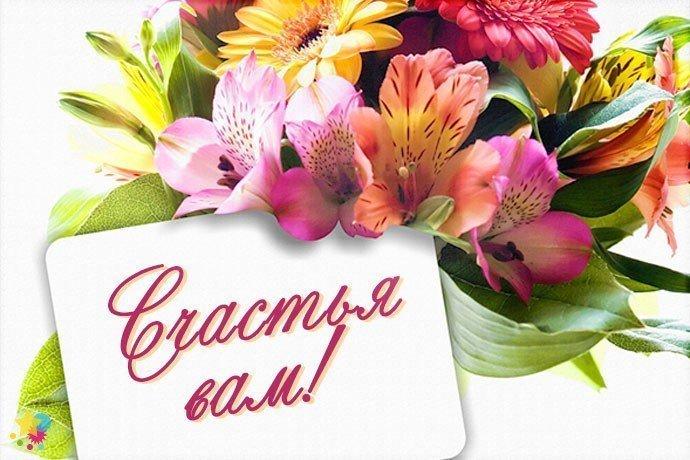 Пожелание счастья открытка