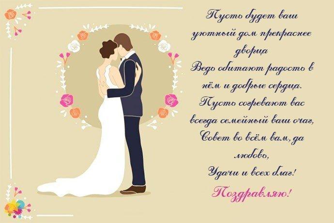 Красивое поздравление с днем бракосочетания