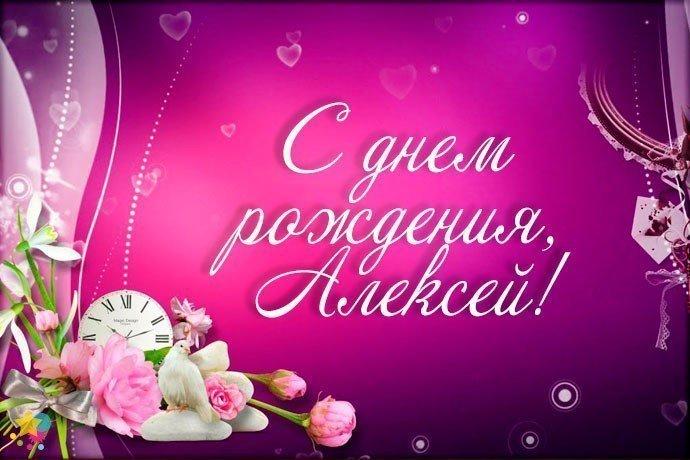 Открытка Алексею с днем рождения