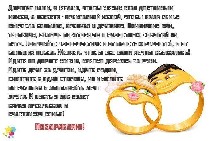 Пожелание счастливого брака