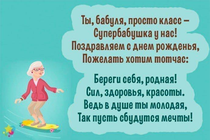 Поздравительная открытка бабушке на день рождения