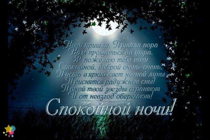 Стихотворение с пожеланием спокойной ночи девушке