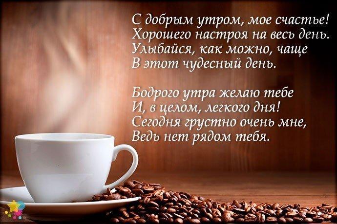 Красивое стихотворение с пожеланием доброго утра