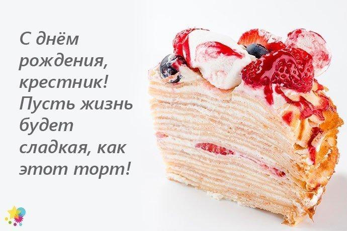Оригинальное поздравление крестнику с днем рождения