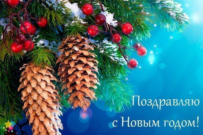 Красивая картинка с Новым годом
