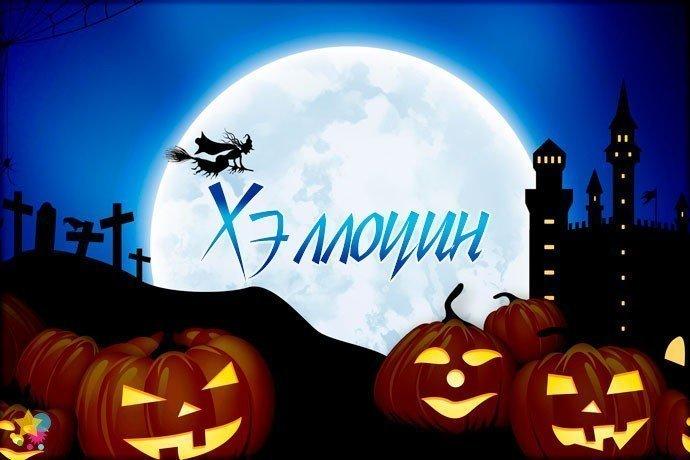 Пожелание счастливого Хэллоуина