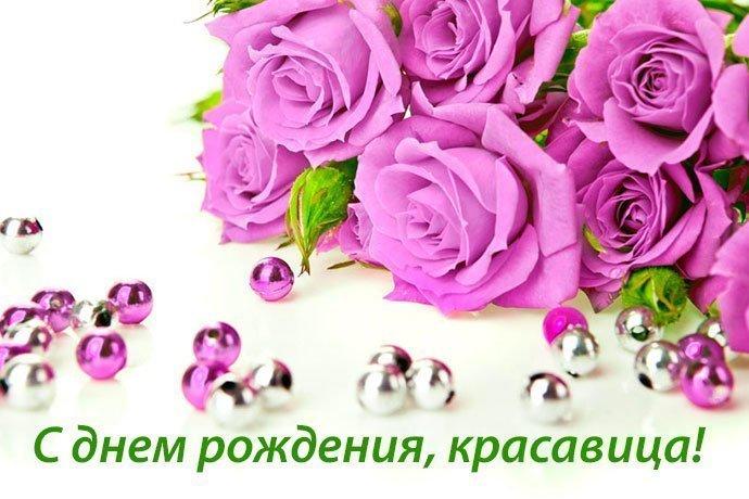 Открытки с днём рождения женщине