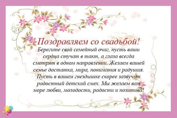 Пожелание счастливой семейной жизни