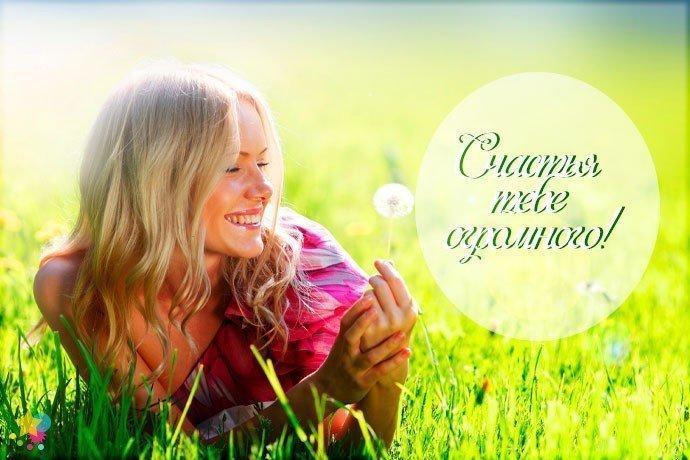 Счастливая женщина открытка