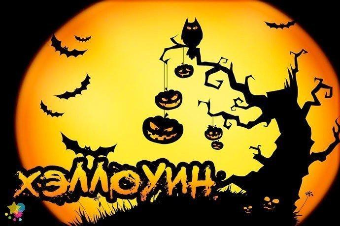 Красивое поздравление с Хэллоуином