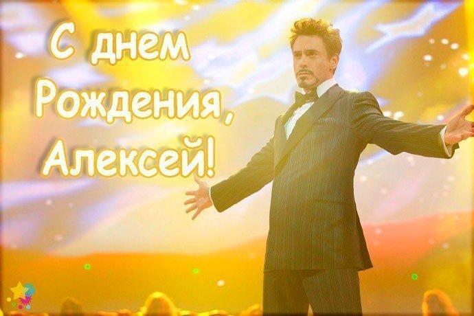 Красивая открытка Алексей с днем рождения