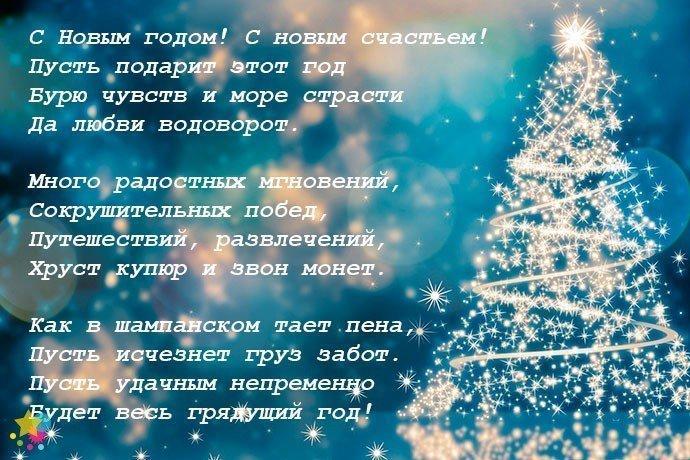 Поздравительная карточка к Новому году