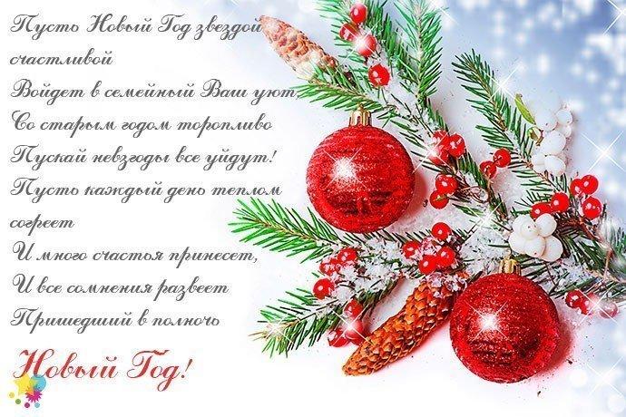 Красивое поздравление с Новым годом