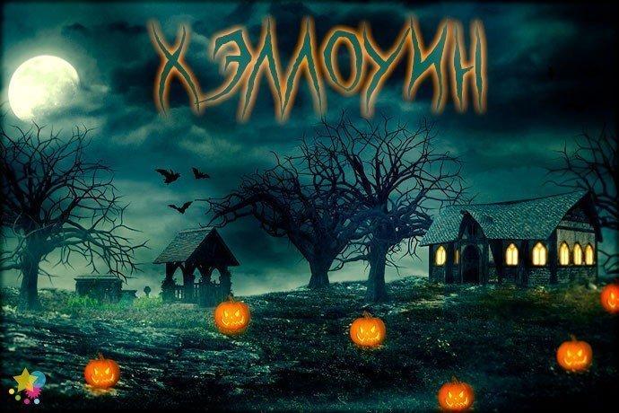 Красивая открытка с Хэллоуином