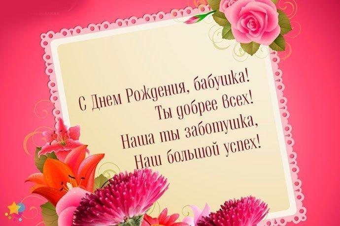Поздравительная открытка ко дню рождения бабушки