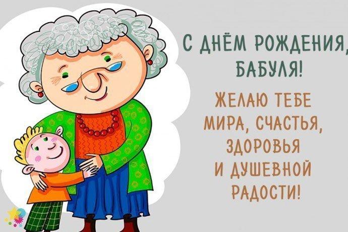 Картинка поздравление бабушки с днем рождения