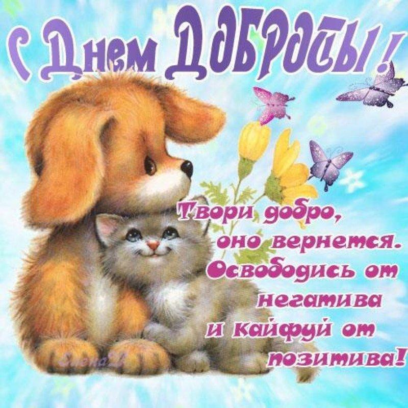 Красивая открытка с днем доброты