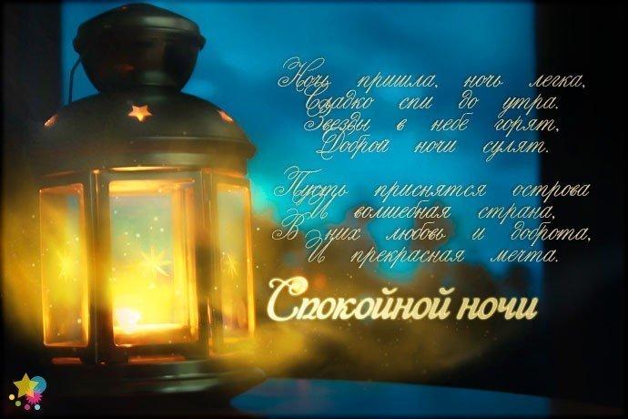 Стихи с пожеланием спокойной ночи девушке