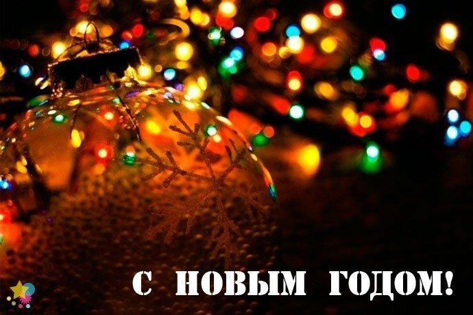 Поздравительная карточка с Новым годом