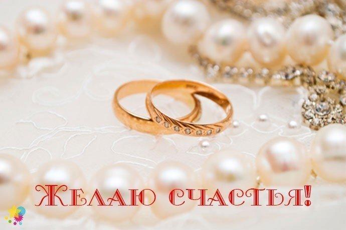 Поздравительная карточка ко дню свадьбы
