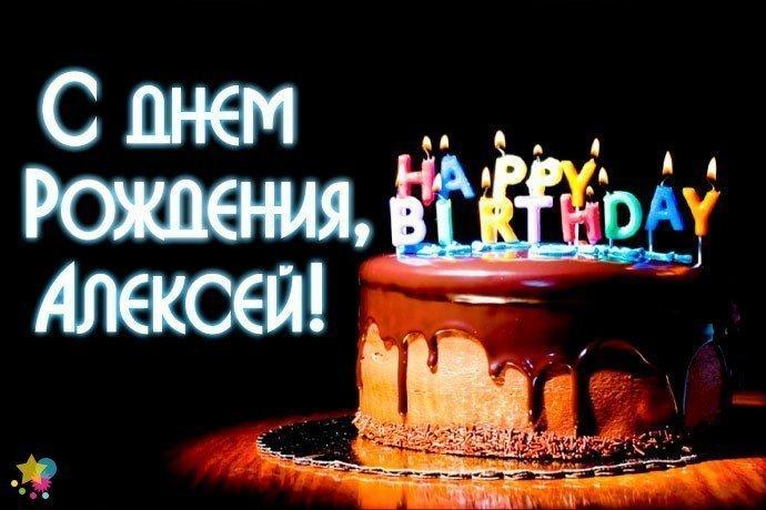 Картинка Алексею с днем рождения