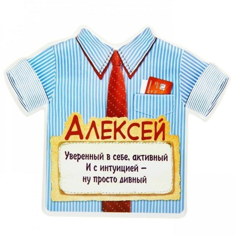Открытка на день рождение Алексею