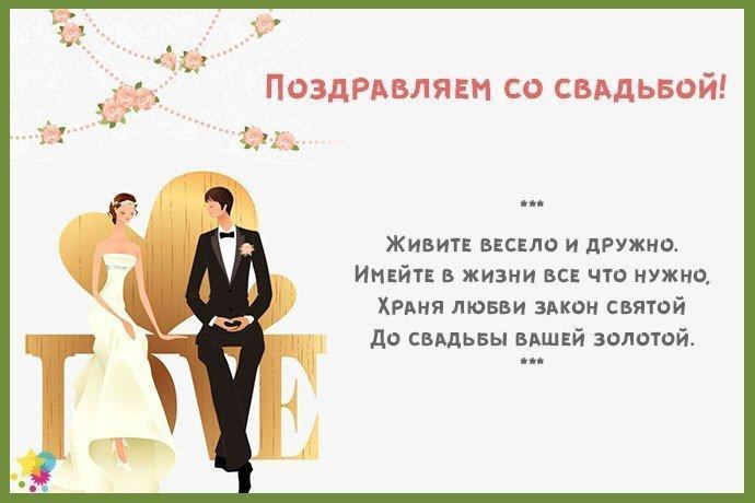 Красивое поздравление со свадьбой