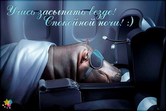 Красивая открытка с пожеланием спокойной ночи