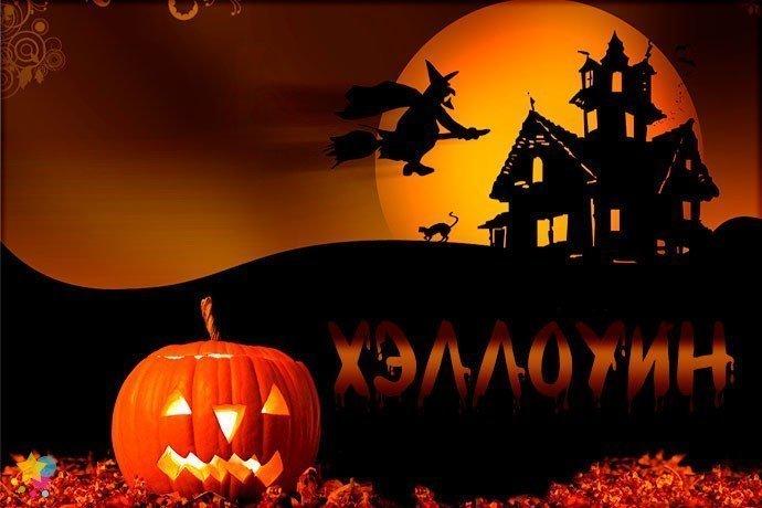 Красивая открытка поздравление с Хэллоуином