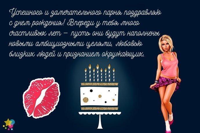 Поздравительная открытка парню на день рождения
