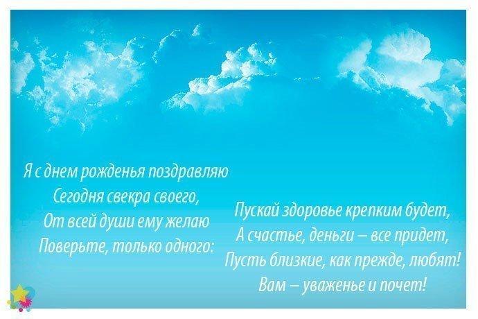 Красивая открытка свекру на день рождение