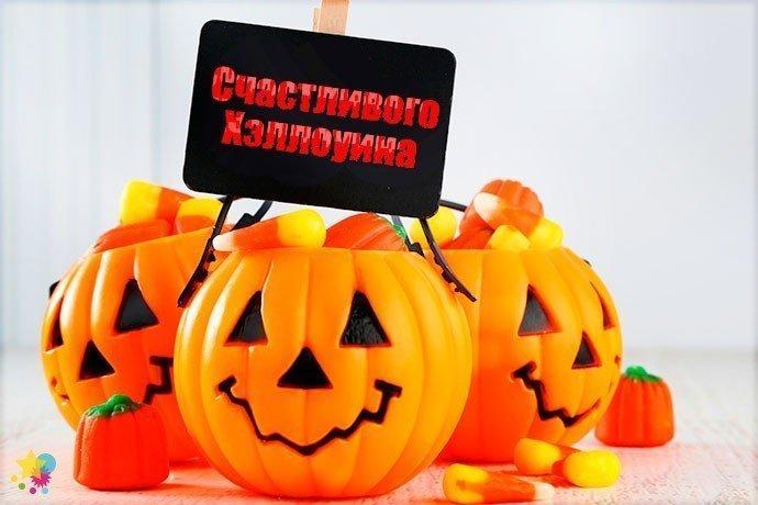 Открытка с Хэллоуином