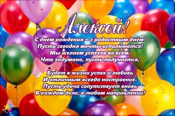 Красивая открытка с днем рождения Алексей