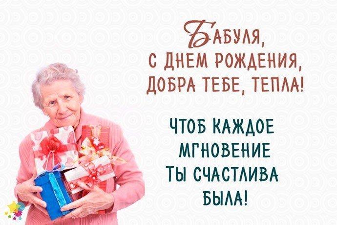 Открытка ко дню рождения бабушки