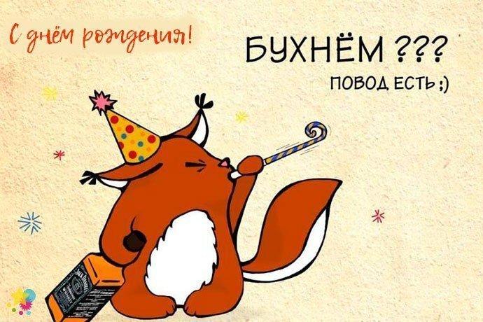 Веселая открытка ко дню рождения коллеги