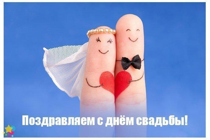 Оригинальная поздравительная открытка со свадьбой