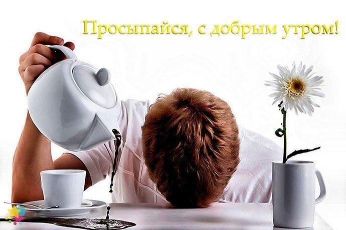Смешная картинка с пожеланием доброго утра
