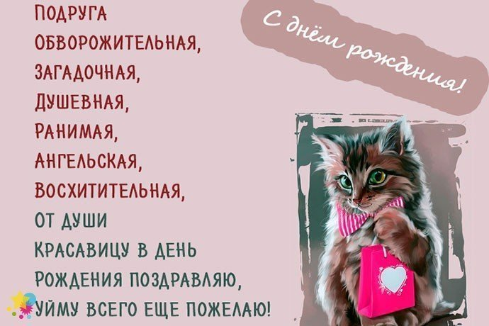 Поздравительная открытка подруге с днем рождения