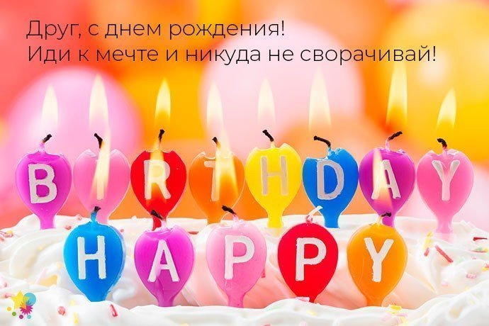 Поздравительная открытка свекру на день рождение