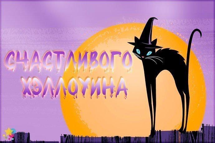 Необычная открытка с Хэллоуином