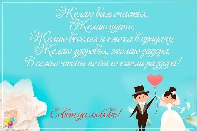 Оригинальное поздравление с бракосочетанием