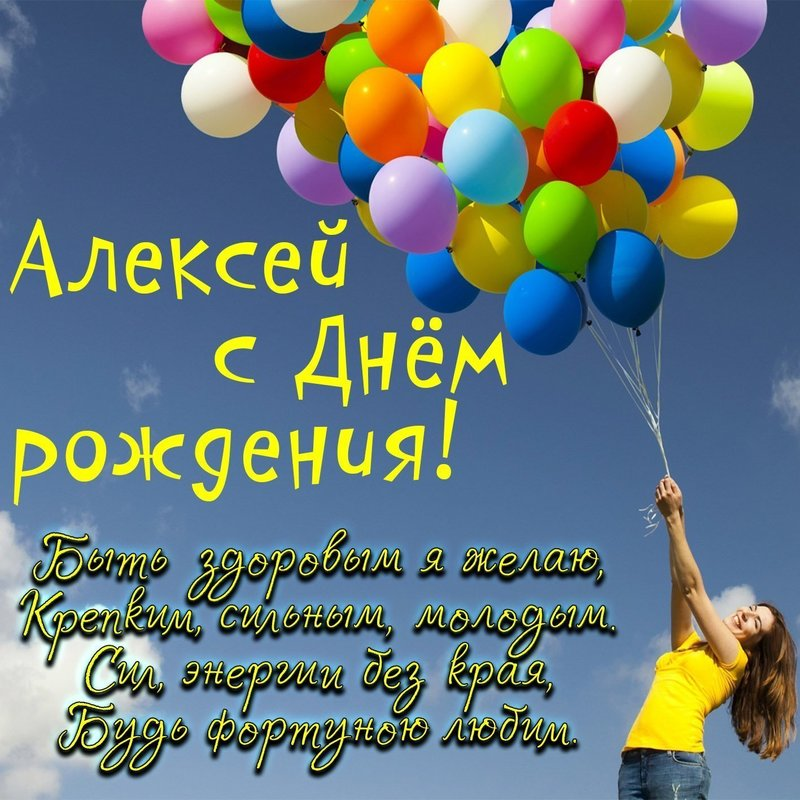 Прикольная открытка на день рождения Алексею