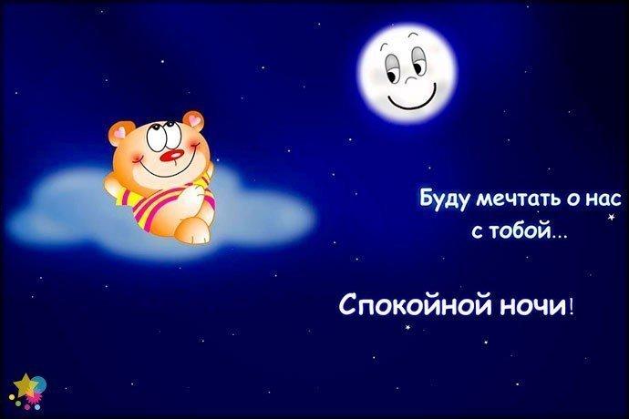 Открытка с пожеланием спокойной ночи