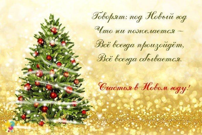 Красивая открытка с Новым годом