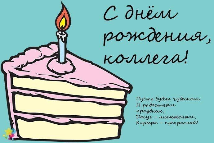 Открытка ко дню рождения коллеги
