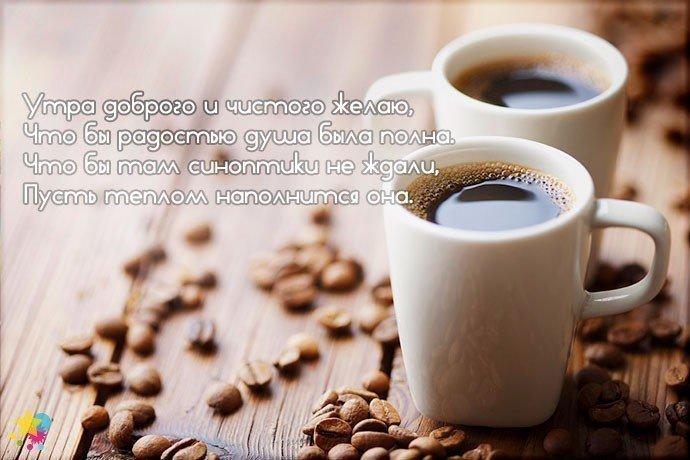 Красивое пожелание доброго утра